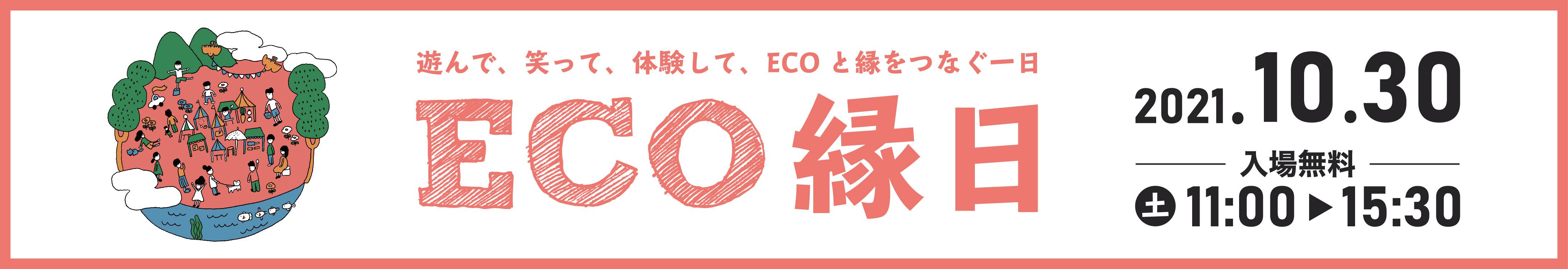 eco縁日2021